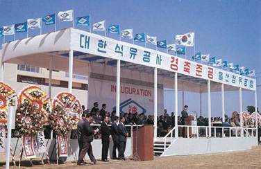 1979-1969 Korea Petroleum Corporation was created as the first oil refiner in Korea (1962)